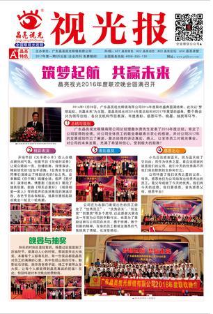 2017年第一期内刊